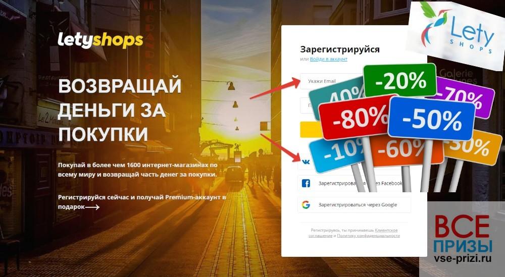 Letyshops.com Кэшбэк за покупки в более 1000 магазинах, Premium аккаунт в подарок