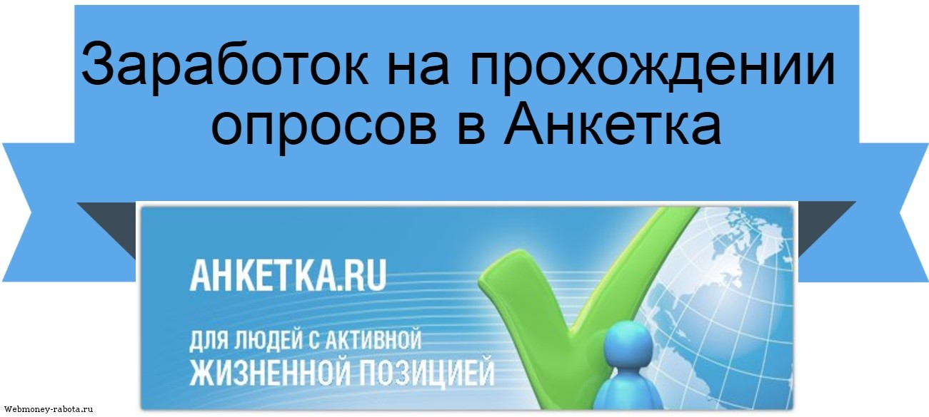 Анкетка.ру заработок на опросах