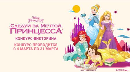 Выиграй замечательные призы от Disney в конкурсевикторине!