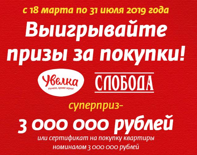 Акция Пятерочка Увелка