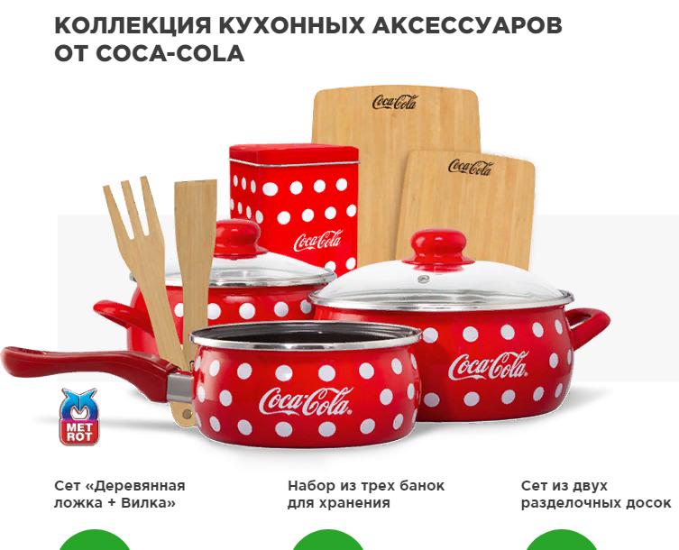 Акция Кока-Кола и Пятерочка
