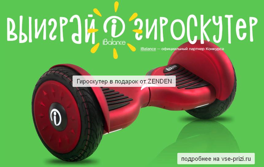 Гироскутер в подарок от ZENDEN