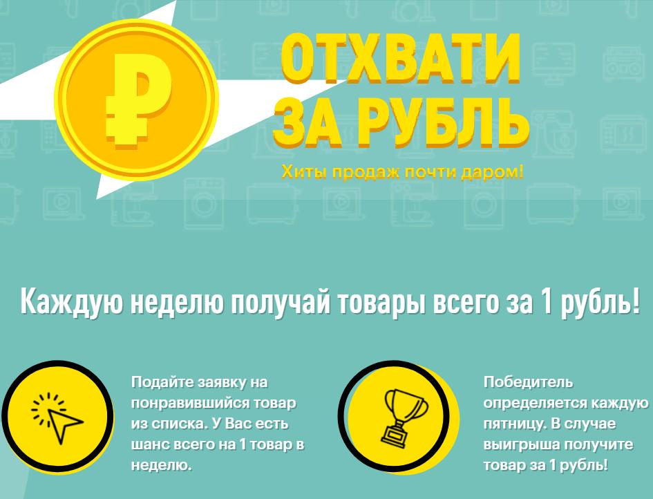 Акция эльдорадо отхвати за рубль