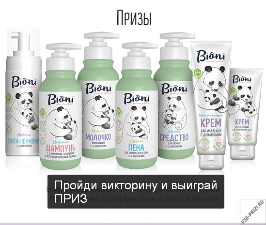 Викторина под названием «Гигиена с первых дней: как организовать уход за детской кожей»