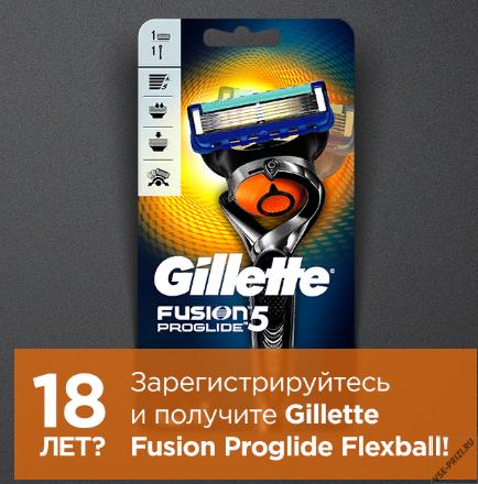 Для участия в акции, пожалуйста, заполните поля и получите Gillette Fusion бесплатно