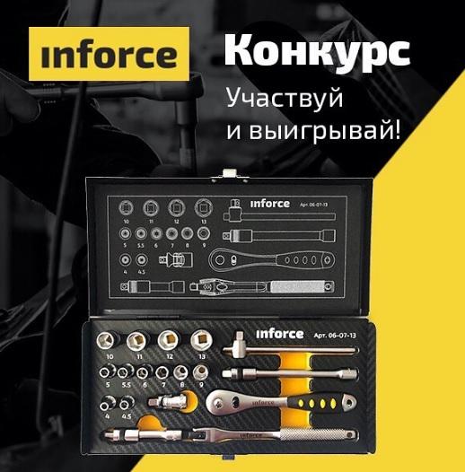 выигрывайте наборы качественных инструментов от Inforce.