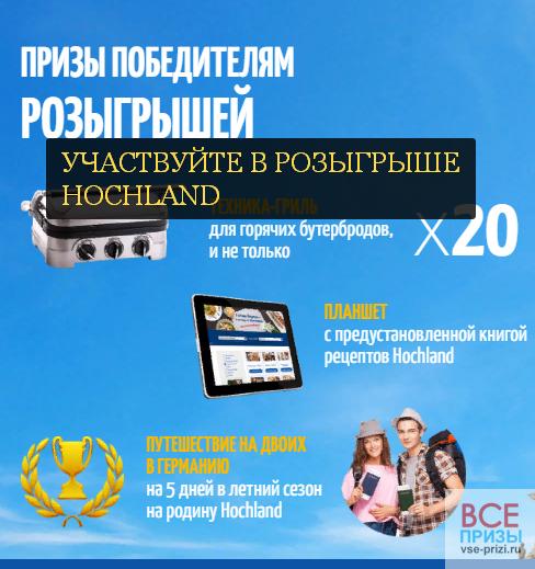 Акция Hochland - vse-prizi.ru