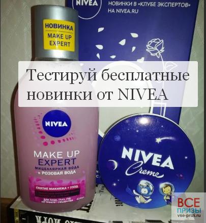 Тестируй новинки от NIVEA