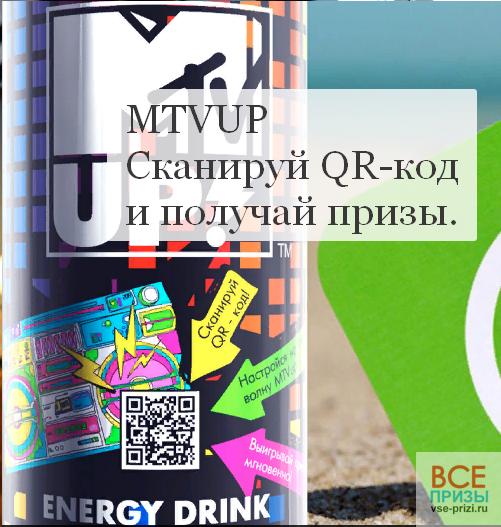 MTVUP