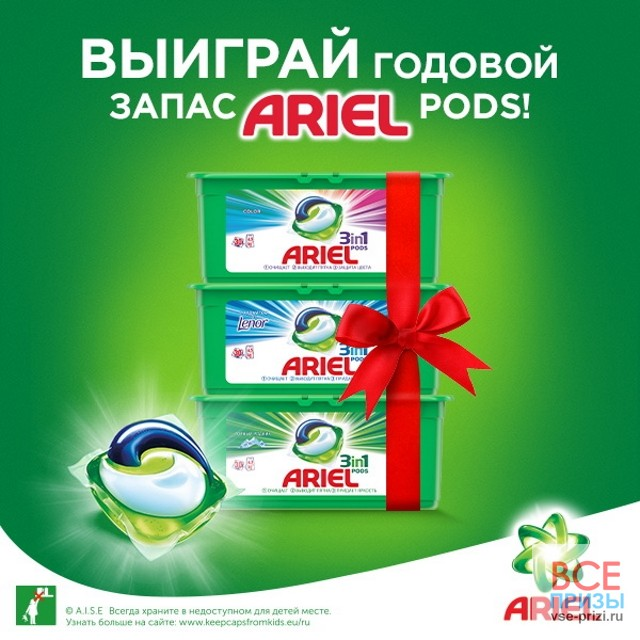 Акция Tide и Ariel на vse-prizi.ru