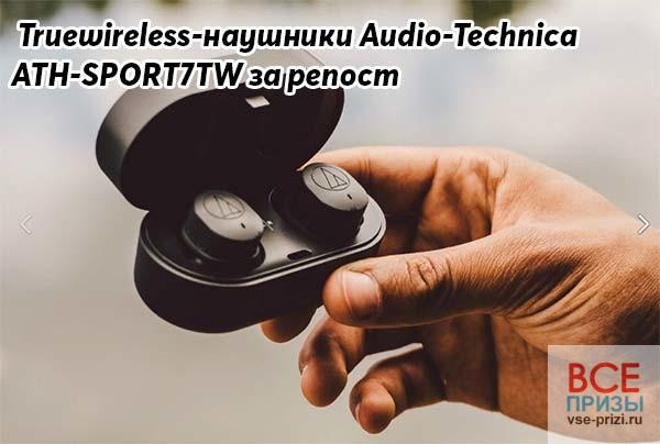 Truewireless-наушники Audio-Technica ATH-SPORT7TW за репост
