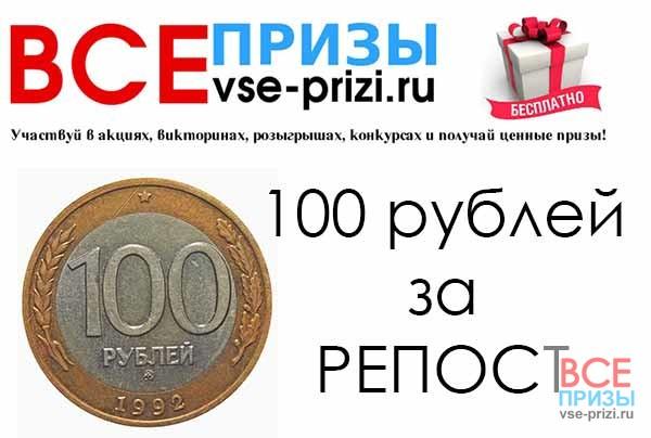 100 рублей за репост Вконтакте