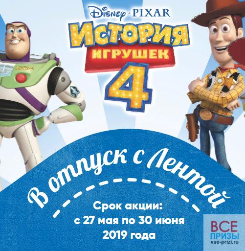 Акция Disney и Лента «В отпуск с Лентой»