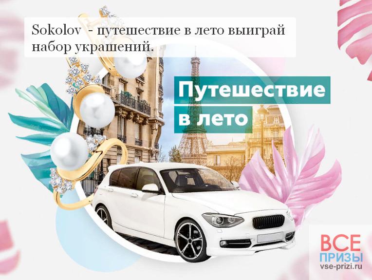 Sokolov - путешествие в лето выиграй набор украшений.