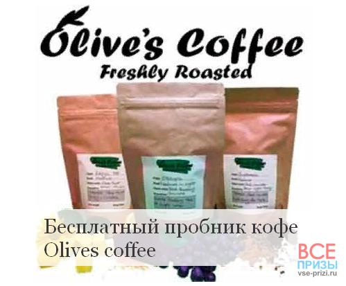 Бесплатный пробник кофе Olives coffee