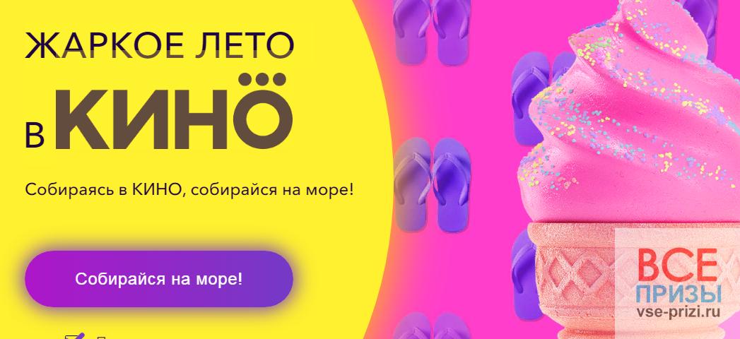 Акция от СинемаПарк - Жаркое кинолето