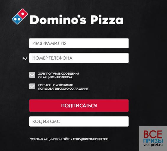 Получи бесплатный подарок от Dominos pizza