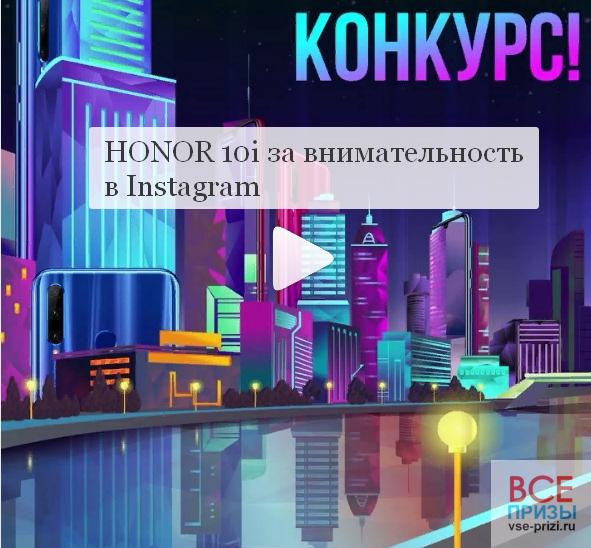 HONOR 10i за внимательность в Instagram