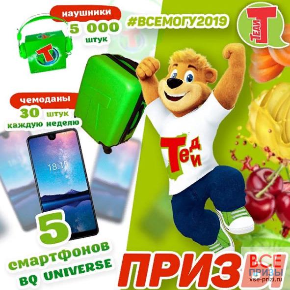 Теди-клаб #ВсеМогу2019 будут разыграны самые крутые призы!