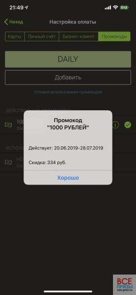 Промокод Таксовичкоф