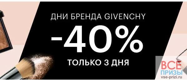 Скидка 40% на весь ассортимент бренда Givenchy в Л'Этуаль