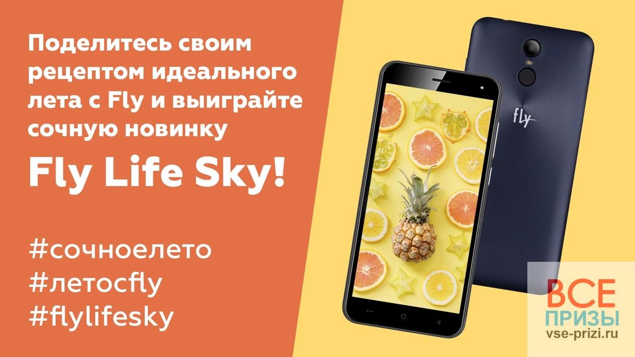 Fly Life Sky Расскажи свой рецепт лета и выиграй смартфон