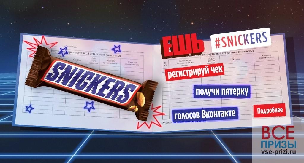 Snickers получи 5 ВК голосов бесплатно