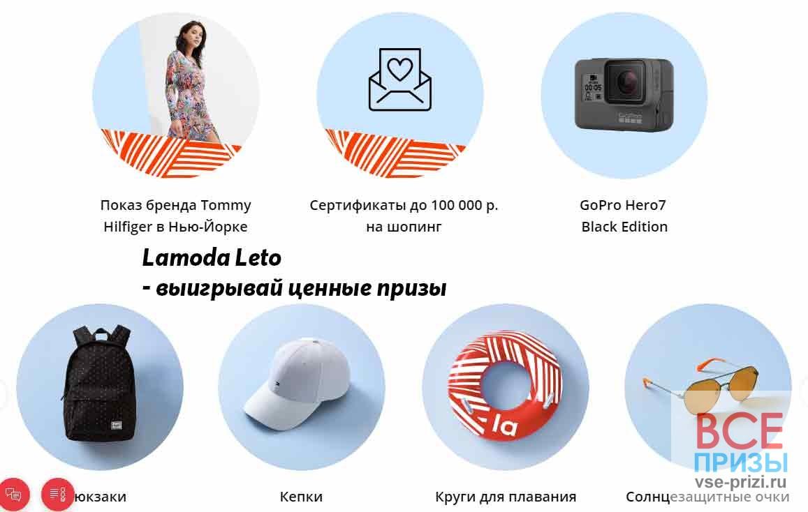 Lamoda Leto - выигрывай ценные призы