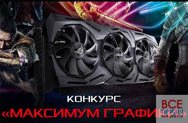Конкурс Максимум Графики выиграй GeForce GTX 1660 Ti OC