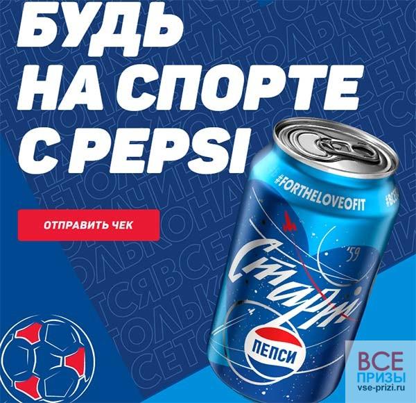 Акция Pepsi и Fix price с призами 2019