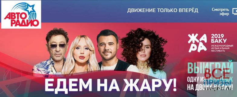 Есть возможность отправиться на фестиваль «ЖАРА» и провести 4 незабываемых дня в солнечном и гостеприимном Баку! В компании самых ярких звёзд Авторадио да ещё и с нашими любимыми Мурзилками!