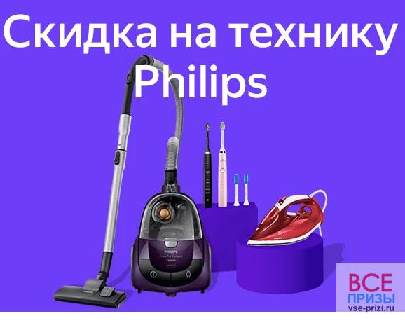 Скидка 500 рублей Беру.ру на PHILIPS