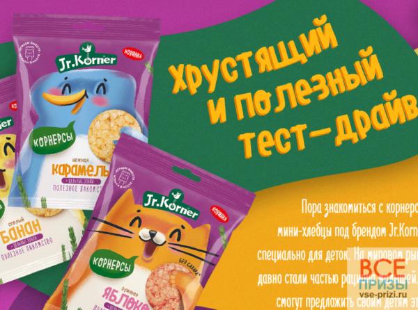 Тестирование мини-хлебцы под брендом Jr.Korner