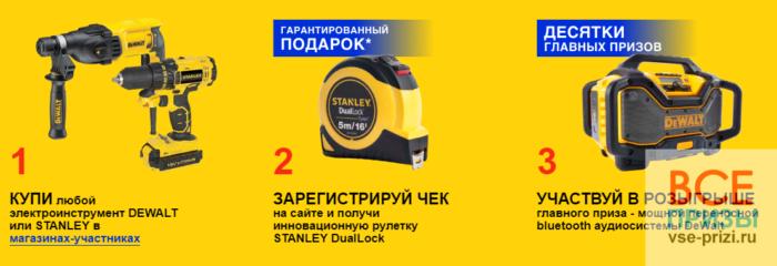ЗАРЕГИСТРИРУЙ ЧЕК на сайте и получи инновационную рулетку STANLEY DualLock