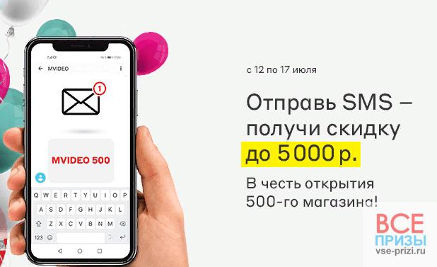 «М.Видео» мы дарим тебе скидку на всё* 5000 рублей