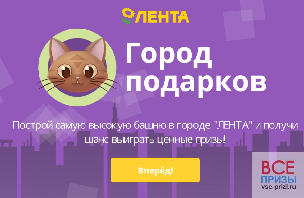 Акция - Лента город подарков!