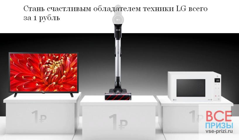 Стань счастливым обладателем техники LG всего за 1 рубль