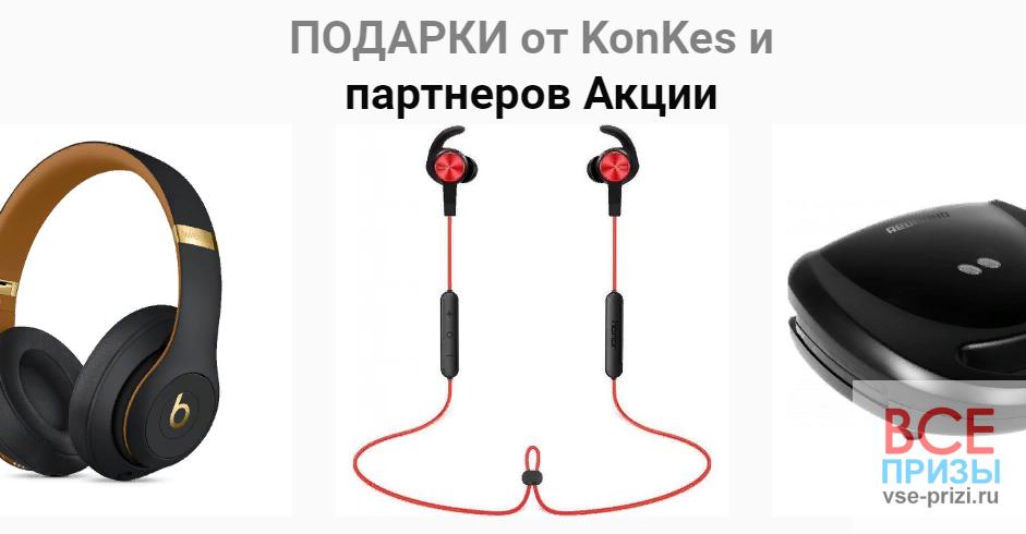 """Акция """"Лето с KonKes"""" гарантированные призы"""