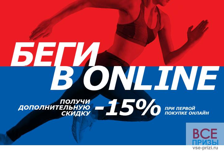 Спортмастер - Скидка 15% на первую онлайн-покупку
