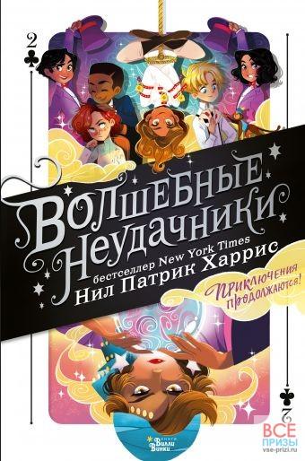 Лучшая книга для детей: Разыгрываем бестселлер «Волшебные неудачники.