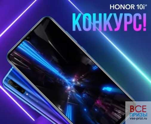 Конкурс Honor Новые миры существуют среди нас!