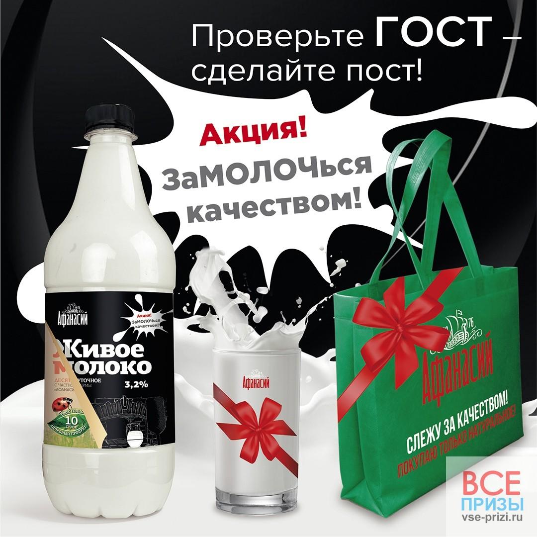 Афанасий живое молоко