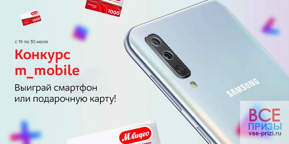 Мвидео - Придумай лучший девиз для m_mobile