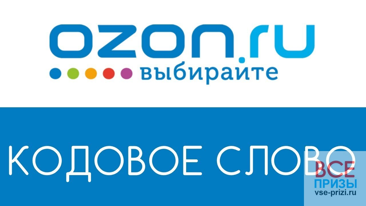 Промокод на дополнительную скидку в OZON 20%