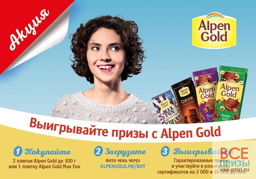 Выигрывайте призы с Alpen Gold