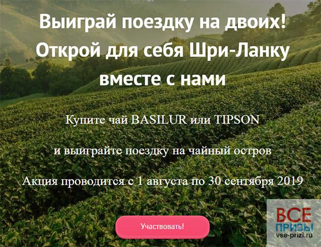 Чай BASILUR или TIPSON выиграйте поездку на чайный остров
