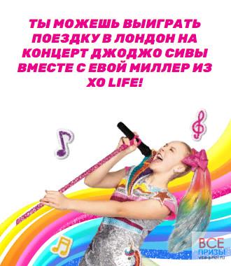 Nickelodeon - выиграй билет на концерт ДжоДжо