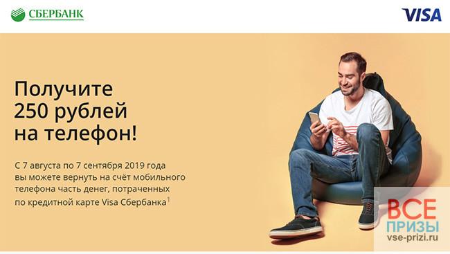 Сбербанк Получите 250 рублей на телефон!