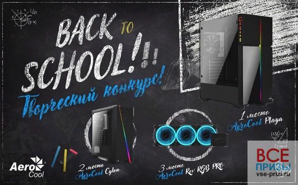 Конкурс BACK TO SCHOOL от AeroCool!