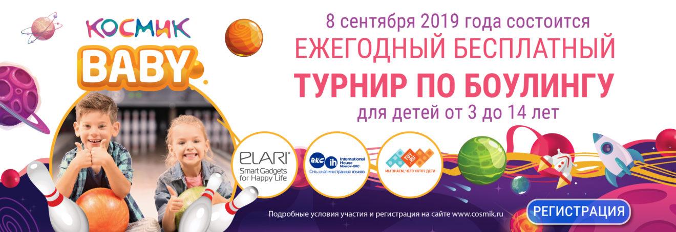 Космик - Ежегодный бесплатный турнир по боулингу